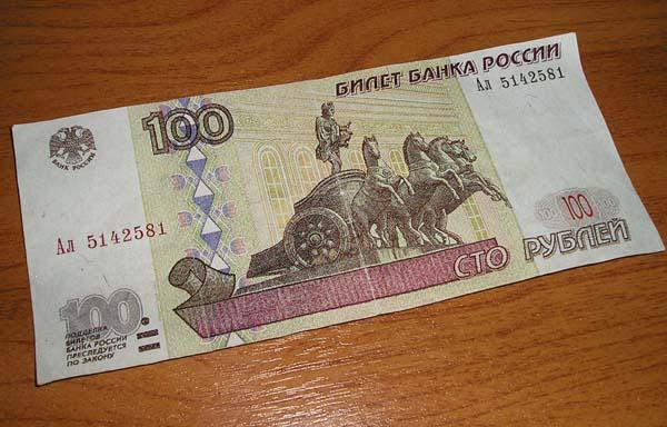 Назарово-Онлайн - В Назарово появились поддельные купюры достоинством 100 рублей